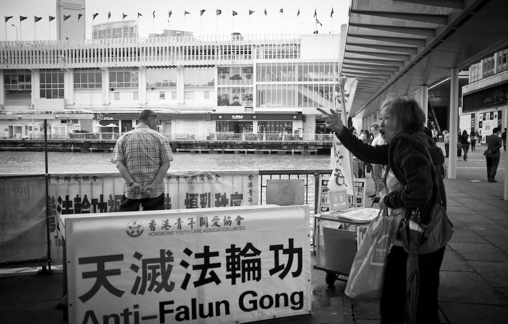 Anti Falun Gong